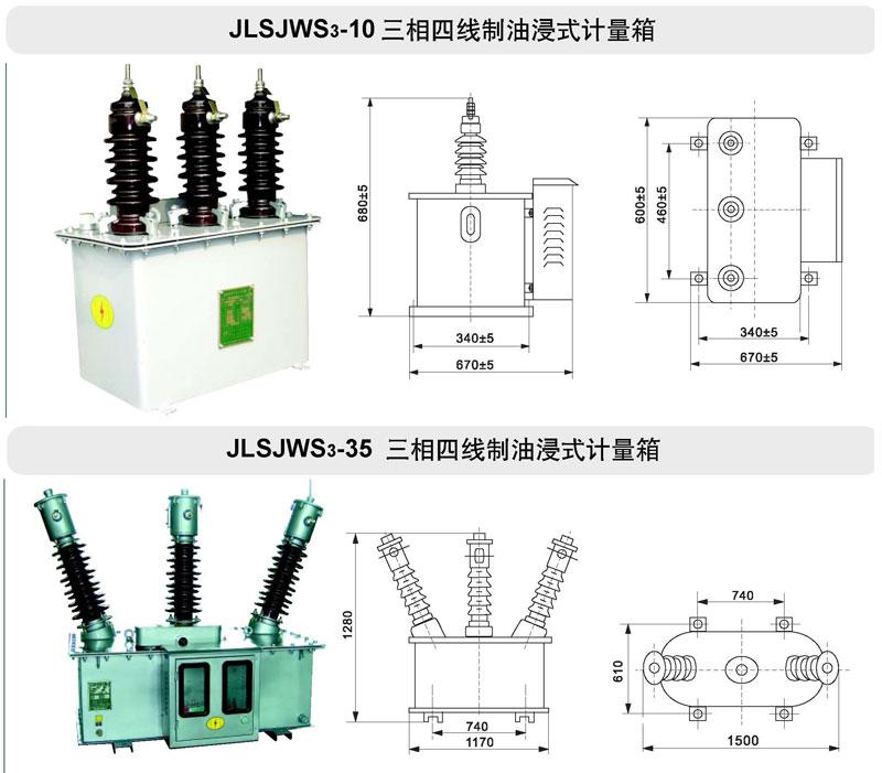 组合式互感器  干式高压计量箱